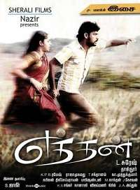 Eththan Songs