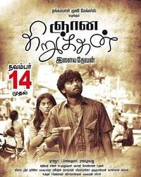 Gnana Kirukkan 2013 Tamil Movie Songs