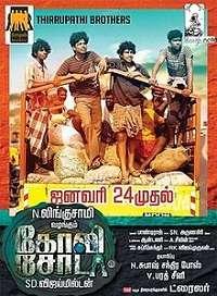 Goli Soda 2013 Tamil Movie Songs