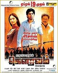 Gouravam 2013 Tamil Movie Songs