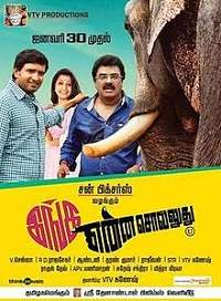 Inga Enna Solluthu 2013 Tamil Movie Songs