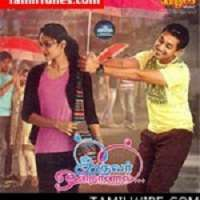 Iruvar Ondranal 2013 Tamil Movie Songs