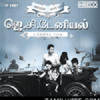 J.C.Daniel 2013 Tamil Movie Songs