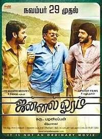 Jannal Oram 2013 Tamil Movie Songs