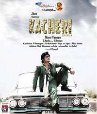 Kacheri Arambam Songs