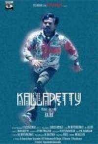 Kallaapetti 2013 Tamil Movie Songs