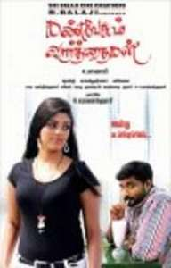 Kan Pesum Varthaigal 2013 Tamil Movie Songs