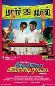 Kedi Billa Killadi Ranga 2013 Tamil Movie Songs