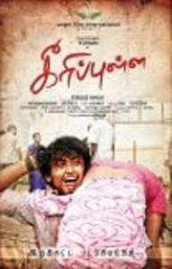 Keeripulla 2013 Tamil movie Songs