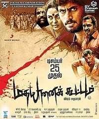 Madha Yaanai Koottam 2013 Tamil Movie Songs