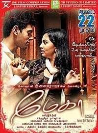 Megha 2013 Tamil Movie Songs