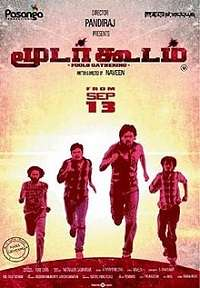 Moodar Koodam 2013 Tamil Movie Songs