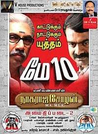 Nagaraja Cholan MA, MLA 2013 Tamil Movie Songs