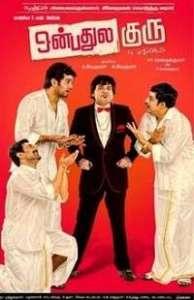 Onbadhule Guru 2013 Tamil Movie Songs