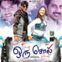 Oru Sol 2011 Tamil Songs
