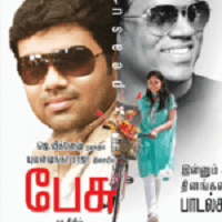 Peasu 2011 Tamil Movie