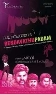 Rendavathu Padam 2013 Tamil Movie Songs