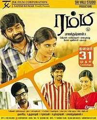 Rummy 2013 Tamil Movie Songs