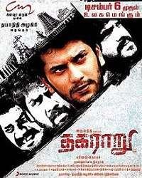 Thagaraaru 2013 Tamil Movie Songs