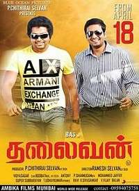 Thalaivan 2013 Tamil Movie Songs