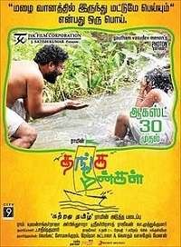 Thanga Meenkal 2013 Tamil Movie Songs