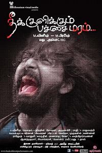 Thee Kulikkum Pachai Maram 2013 Tamil Movie Songs