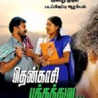 Thenkasi Pakkathula 2011 Tamil Movie Songs