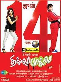 Thillu Mullu 2013 Tamil Movie Songs