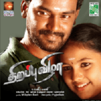Thirappu Vizha 2013 Tamil Movie Songs