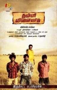 Thulli Vilayadu 2013 Tamil Movie Songs