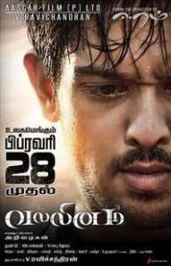 Vallinam 2013 Tamil Movie Songs
