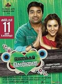 Vanakkam Chennai Tamil Songs
