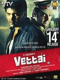 Vettai 2011 Tamil Movie Songs