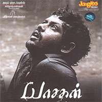 Yaasagan Tamil Songs