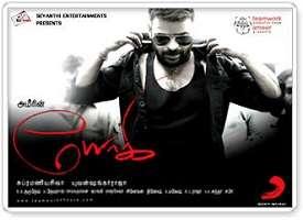 Yogi2009 Tamil Movie Mp3 Songs Audio Download