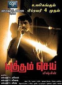 Yuddham Sei Tamil Movie Songs