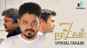 7 Naatkal Tamil 2017 Single Mp3