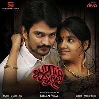 Aaram Arivu (2016) Songs