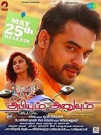 Abhiyum Anuvum 2017 Songs