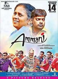 Ammani 2016 Songs