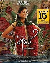 Aruvi 2017 – Single Songs