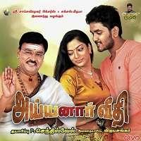 Ayyanar Veethi 2017 Songs