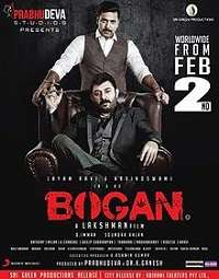 Bogan 2016 Songs