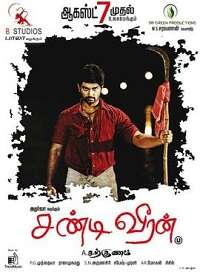 Chandi Veeran 2015 Songs
