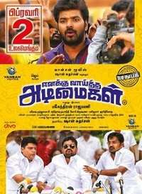 Enakku Vaaitha Adimaigal 2016 Songs