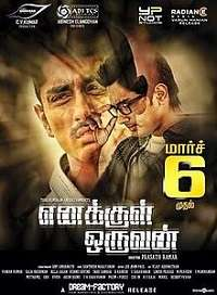 Enakkul Oruvan 2014 Songs