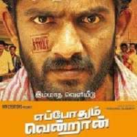 Eppodhum Vendran 2014 Songs