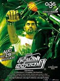 Irumbu Kuthirai 2014 Songs
