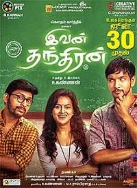Ivan Thanthiran 2017 Songs