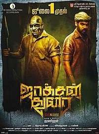 Jackson Durai 2016 Songs